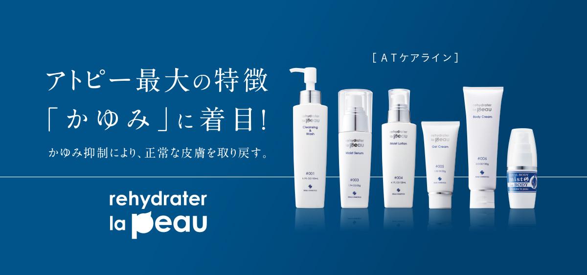 アトピー最大の特徴「かゆみ」着目!かゆみ抑制により、正常な皮膚を取り戻す。